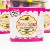 สบู่ตัวขาวโบ๊ะ Amma White Soap