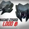 ชิลแต่ง Z250SL 2014 (K2 FACTORY)
