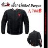 เสื้อการ์ด Jacket Red Dargon ผ้า Nylon