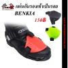 แผ่นกันรองเท้าเป็นรอย BENKIA (มีให้เลือก 4 สี)