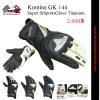 ถุงมือ Komine GK 144 Super fitSportsGlove Titanium (มีให้เลือก4สี)