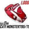 ตีนเป็ด Ducati Monster795/796/821 (สีแดง)