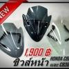 ชิลหน้า CB650F-CB300F (มีให้เลือก 3 สี)