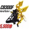 เกียร์โยง CBR300R/CB300F (Fakie)