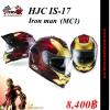 หมวกกันน็อค HJC IS-17 Marvel Iron man (MC1)