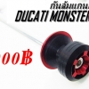 กันล้มแกนล้อหลัง Ducati monster 795/796/696