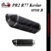 ท่อ PR2 R77 Kevlar เกรด B