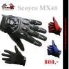 ถุงมือ Scoyco MX40 (มีให้เลือก3สี)