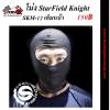 โม่ง StarField Knight SKM-12 เต็มหน้า