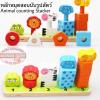 หลักหมุดสอนนับรูปสัตว์ Animal Counting stack wooden toy