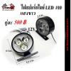 ไฟสปอร์ตไลท์ LED No.10