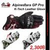 ถุงมือ Alpinestara GP Pro K-Tech Leather Glove