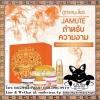 Jamute : จามูเต้ ครีมเซ็ตหน้าใส สกัดจากพืชจามู ตอบโจทย์ทุกปัญหาผิวหน้า ต้นตำหรับความงามของสตรีแห่งราชอาณาจักรประเทศอินโดนิเซีย