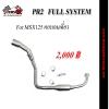 คอท่อ Full System MSX 125 คอบอม
