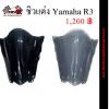 ชิวแต่ง Yamaha R3