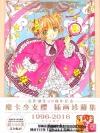 Cardcaptor Sakura 20th Anniversary Illustrations Collection Art Book
