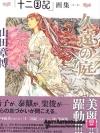 หนังสือภาพ Yamada Akihiro Illustrations - The Twelve Kingdoms
