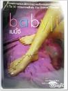 เบบี้จี (Babyji) / อาภา ทเวศร / วัฒนิจ ธนารัตน์