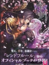 Reine de Fleurs - Rendofururu - Official Visual Fan Book