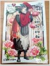 ดวงใจนายทัพ (yaoi) / Rain-at-rose