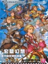 Granblue Fantasy Artbook