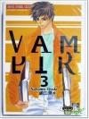 [เล่ม 3] Vampir / NATSUMI ITSUKI