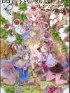 หนังสือภาพ Atelier Rorona, Totori, Meruru Premium Art Book