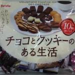 Furuta คุกกี้และช็อคโกแลตรวม 10ชนิด