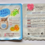 East-skin : มาร์คน้ำนม ผลไม้รวม ซองสีฟ้า