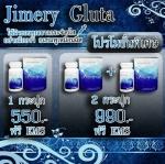 Jimery Gluta 1 กระปุก 550 บาทส่งฟรี EMS