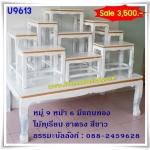 โต๊ะหมู่บูชา หมู่ 9 หน้า 6 มีแถบทอง ไม้ทุเรียน ขาตรง สีขาว