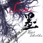 หนังสือภาพSumi: Vagabond Illustration Collection