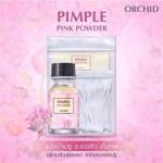 AK214 Pimple Pink Powder by Orchid 20 ml. แป้งน้ำเปรู ระเบิดสิว ขั้นเทพ