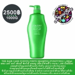 THE HAIR CARE FUENTE FORTE SHAMPOO (PURIFYING) 1000ml