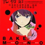 หนังสือภาพBakemonogatari Key Animation Note - 1 Hitagi Crab