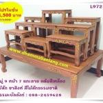 โต๊ะหมู่บูชา หมู่ 9 หน้า 7 แกะลาย แต้มสีเหลือง ไม้สัก ขาสิงห์ สีไม้สักธรรมชาติ
