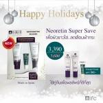 Neoretin Super Save เพื่อผิวขาวใส ลดเลือนฝ้ากระ
