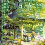Garden Of Words – Makoto Shinkai Art Book