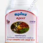ยาแคปซูลสมุนไพรดวงพรสูตร 1 (ลดความอ้วนสลายไขมัน)