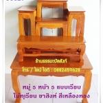 โต๊ะหมู่บูชา หมู่ 5 หน้า 5 แบบเรียบ ไม้ทุเรียน ขาสิงห์ สีเหลืองทอง (คลิ๊กดูขนาด)