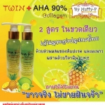 AK635 โลชั่นมะนาวสับปะรด Twin + AHA 90% Twin+ AHA 90% Collagen by Nutty-P 120 ml. โลชั่น สับปะรด มะนาว