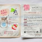 East-skin : มาร์คน้ำนม เบอรี่รวม ซองสีชมพู