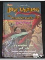 [เล่ม 2] Harry Potter กับ ห้องแห่งความลับ (ปกหนา) / J.K. Rowling