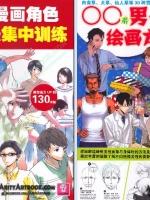 [แพ็กเซ็ต] Design Character Guide Book
