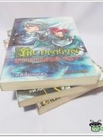 [เล่ม 1-3][จบ] The Dragon อลวนวุ่นมังกรผ่าเหล่า!? / Fe-PinK