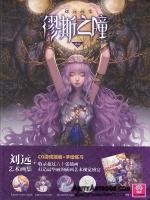 News Yuan Liu Art Collection 2016