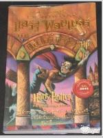 [เล่ม 1] Harry Potter กับ ศิลาอาถรรพ์ (ปกบาง) / J.K. Rowling