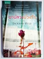 บาปลวงบ่วงรัก (Jackson Rule) / ไดน่าห์ แมคคอลล์