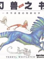 Science of Creature Design: understanding animal anatomy (ภาษาจีนค่ะ)
