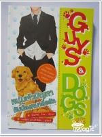 Guys & Dogs หนุ่มเจ้าปัญหากับน้องหมาสื่อรัก / Elaine Fox / วาสิตา พ่วงวิจิตร